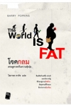 โรคกลม - The World is Fat (SHOCK 50%)  (Sold Out)