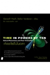เกิดอะไรขึ้นในเวลา Time In Power Of Ten : Natural Phenomena and Their Timescales)